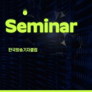 2021년 단체지원사업 세미나 개최
